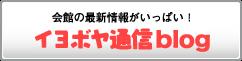 イヨボヤ通信blog